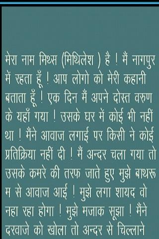 Gratis storys sexuales hindi