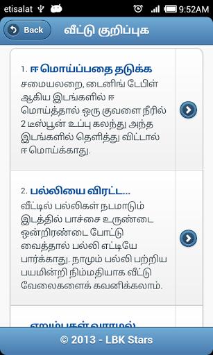 siddha maruthuvam in tamil pdf free