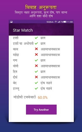 kundli software for windows 7 free  full version in marathi