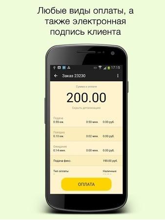 скачать приложение такси максим для андроид для водителей новую версию - фото 6