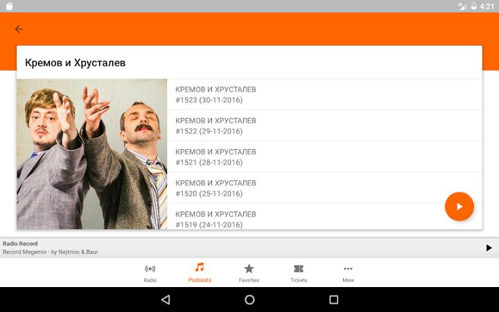 Андроид приложение рекорд радио на