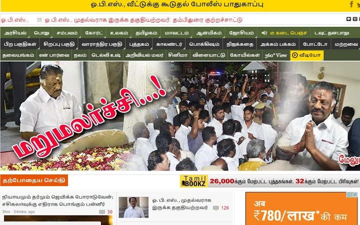 tamil daily news software free
