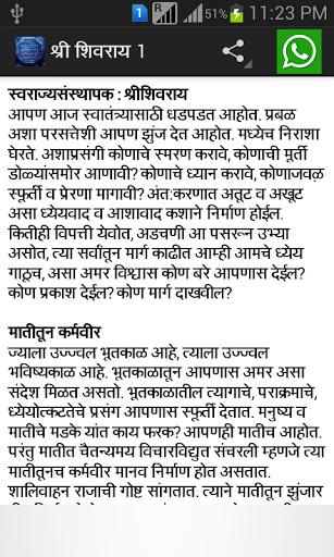 Marathi Books On Shivaji Maharaj Pdf