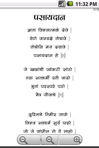 bhagavad gita in marathi pdf