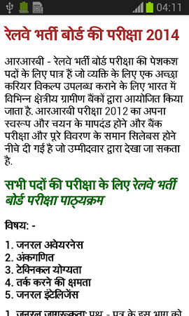 hindi general knowledge software