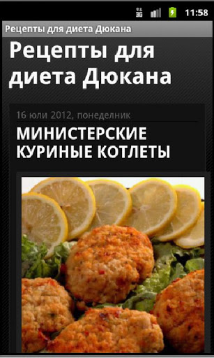 Рецепты с курицей для дюкана