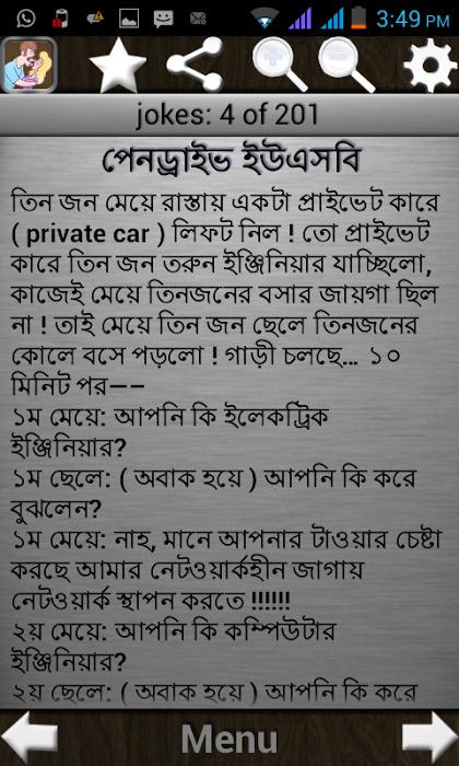 non veg bengali jokes 2 2 download free