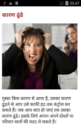 Image result for anger in hindi