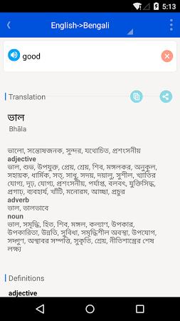 dictionary bengali to english pdf