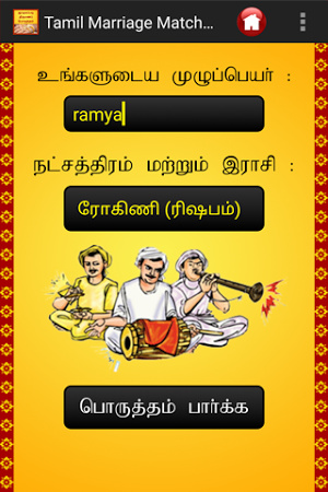free online tamil jathagam matching family christmas