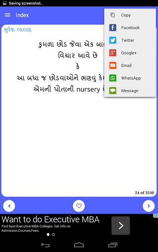 Gujarati Shayri Android Informer: Screenshots