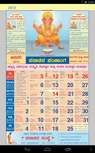 Sanatan Panchang 2018 (Kannada Calendar) 3.0 Download (Free)