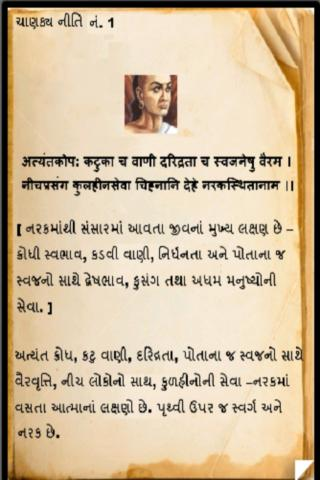 summary of chanakya niti Learning by comparison – alexander – aristotle vs chandragupta – chanakya 400 bc to 280 bc was the most exciting period on this planet.