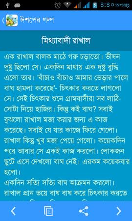 Bengali stories free download