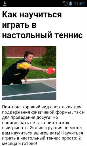 Как научиться играть в настольный теннис в домашних условиях 865