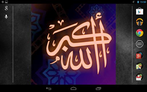 Allahu Akbar Live Wallpaper 3D Free Download