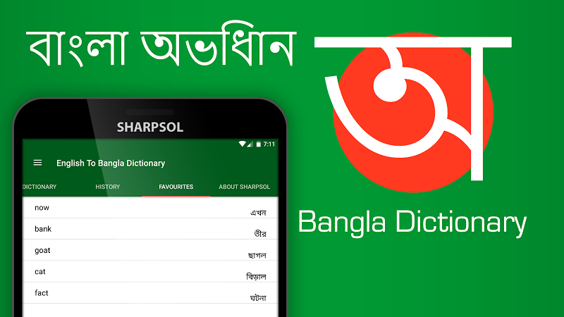 www dictionary bangla to english com