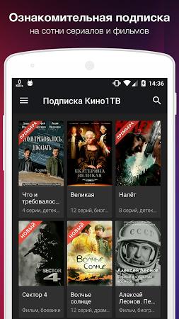 Фильмы и Сериалы Первый канал