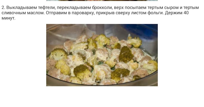 Пароварка пошаговые рецепты фото