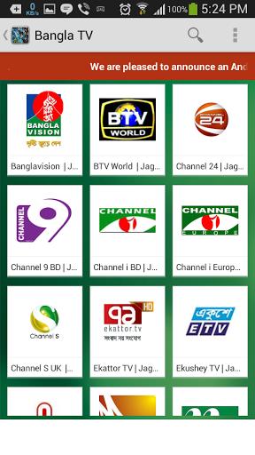 Jagobd - Bangla TV(Official) 2 0 Download (Free)