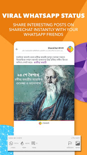 Sharechat Emarti8026 For Android Download App For Free