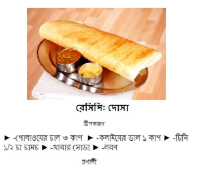 Bangla recipe free download banglarecipesmamun forumfinder Choice Image