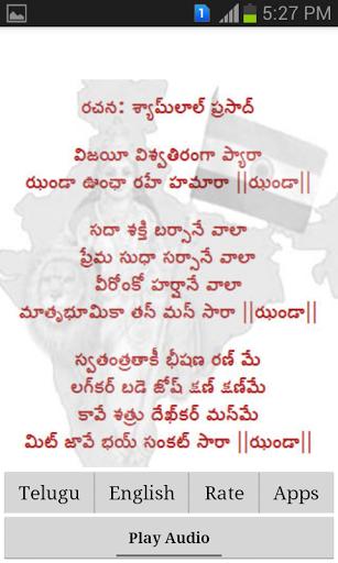 telugu patriotic songs lyrics devotionalindiannationalanthemtelugu