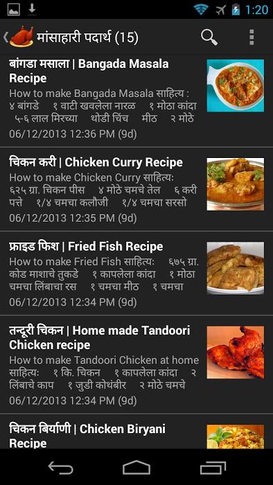 Marathi food recipe free download marathiodcipe forumfinder Gallery