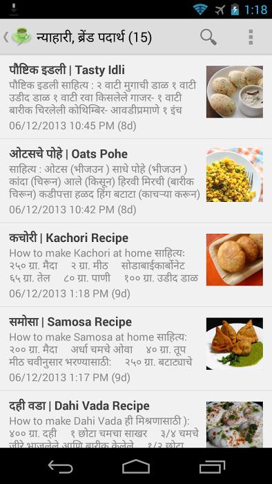 Marathi food recipe free download marathiodcipe forumfinder Choice Image