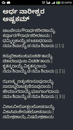 shabar mantra pdf free download
