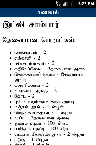 Tamil samayal books pdf file
