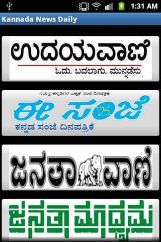 Kannada News Daily Papers 2 0 0 16 Download (Free)