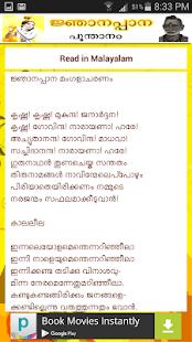 njanappana full mp3 song free download