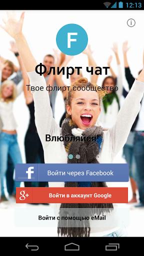 русский чат знакомств calista